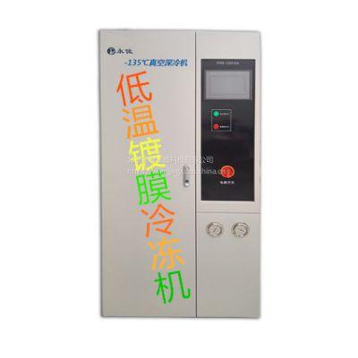 真空深冷机 真空镀膜机 制冷机组 水汽捕集泵 生产厂家 质量保证