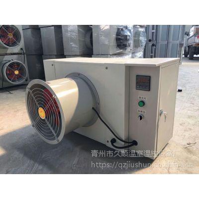 大棚电暖风机 电热风机 青州久顺温室温控