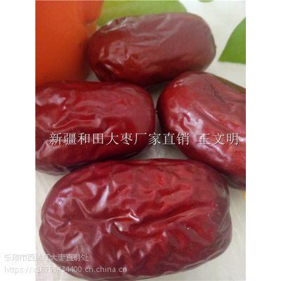 热卖新疆红枣厂家批发商