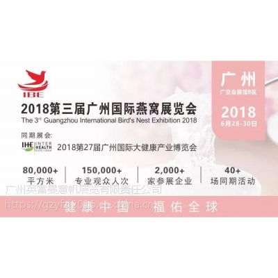 重磅消息 | 第3届燕窝展览会2018年6月28-30日