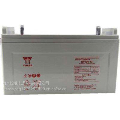 供应NP100-12广东汤浅蓄电池