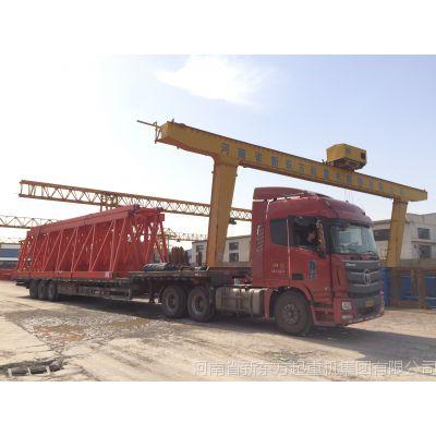 厂家供应架桥机龙门吊 新东方韩起起重机 河南新东方集团 起重机生产制造商 路桥起重设备