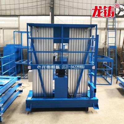 12米移动式铝合金升降机 电动液压升降作业平台制造厂