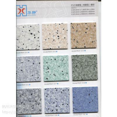 华静品牌,塑胶地板,防静电PVC卷材