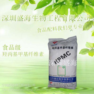 量大包邮 食品级 羟丙基甲基纤维素 长期现货供应