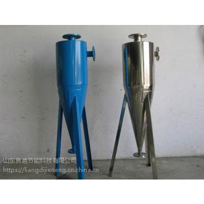 山东良迪旋流除砂器(除污器)高效过滤除砂设备