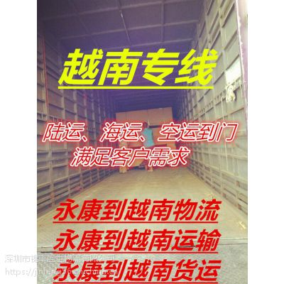 永康到越南货运物流专线 时效快捷 越南运费便宜