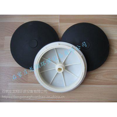 宁夏LXB-2膜片式曝气器绿色环保