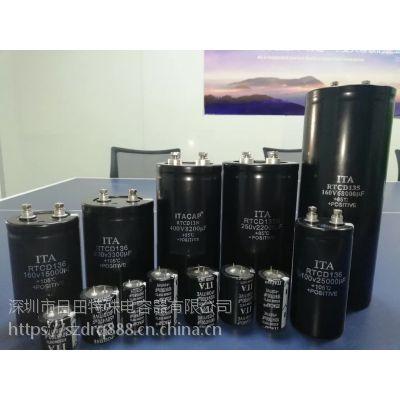 供应400V8200UF铝电解电容-螺栓电容器-牛角电解电容-焊针式电容-电解电容器-ITA日田