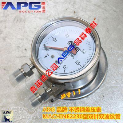 ADG氮气罐不锈钢差压表 液压罐压差计
