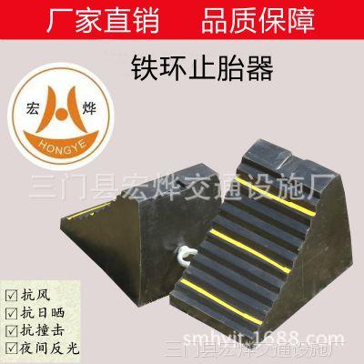 橡胶止胎器现货直销 反光三角木挡车器 止滑塞车垫铁环5.8kg