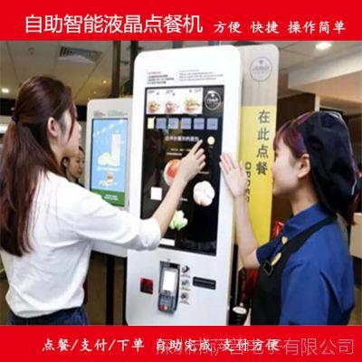 32寸自助点餐机汉堡麦当劳餐厅自助智能点餐机液晶高清智能终端机