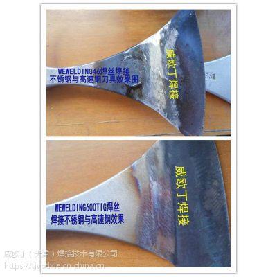 供应高速钢与不锈钢的异种焊接方法