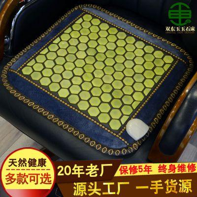 双东玉岫玉办公室玉石坐垫四季通用加热保健理疗坐垫定制一件代发会销礼品