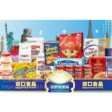 食品进口缴纳消费税