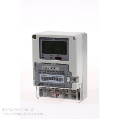 郑州电表生产厂家(三晖预付费表多费率表费控表卡表农网表)