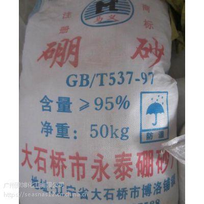 东莞石碣工业硼砂价格/石排硼砂厂家/石龙硼砂新品