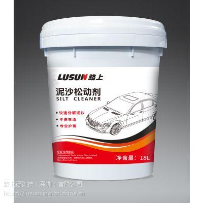 供应LUSUN路上泥沙松动剂免擦拭汽车外壳预洗液汽车泡沫清洗剂