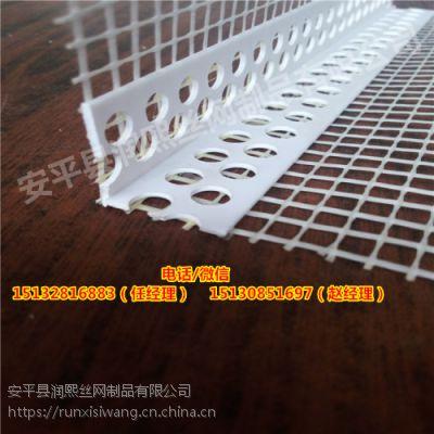 pvc护角网 外墙做保温护角网 墙角护角网
