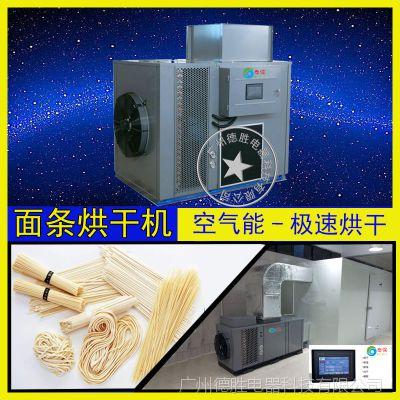 泰保型TB-ZT-HGJ03P挂面 面条烘干机 空气能 热风循环粉面烘干设备 省电快速