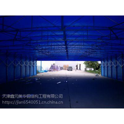 天津鑫建华厂家直销布大型仓库雨篷遮阳篷车篷推拉雨棚