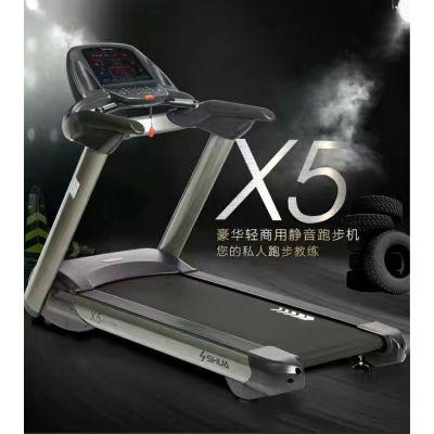 山东省舒华X5商用跑步机SH-5517