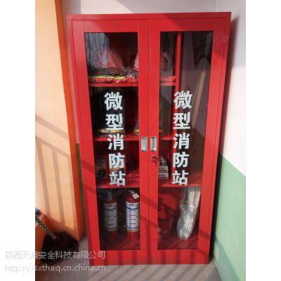 咸阳西安微型消防站套装供应陕西天海安全科技15709287079