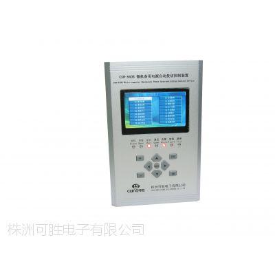 微机备用电源自动投切控制装置 CSW-840B 湖南株洲可胜 双以太网 大彩屏 可编程 14遥信