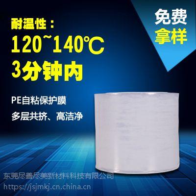 耐高温PE自粘保护膜 高透光透明无胶低粘性保护膜 免费拿样