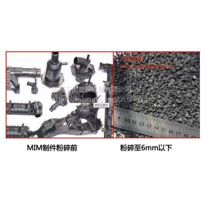 广东MIM水口破碎机,金属粉末注塑件破碎机