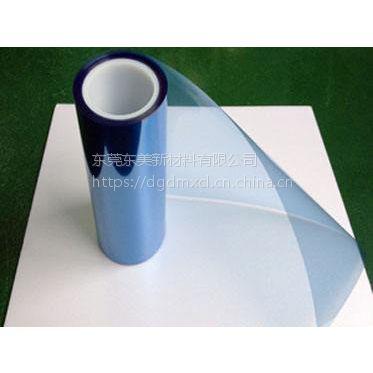 蓝色硅胶保护膜pet 塑料膜 防尘 耐磨 不残胶 东莞厂家直销