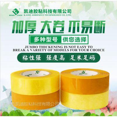 厂家直销米黄透明封箱胶带