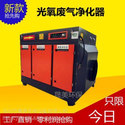 供应沥青混凝土搅拌废气处理设备光氧废气净化器光解净化设备