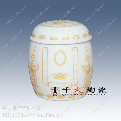 千火陶瓷骨灰盒 骨灰存放罐子图片 坛 价格 清明迁坟用品