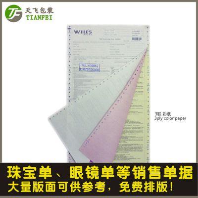 印刷办理表17寸 3联会籍合同会员卡表 超市销售单 申请表登记表