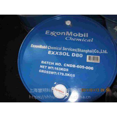 埃克森美孚烷烃溶剂油D80