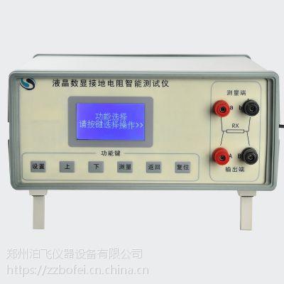 泊飞BJD-B型接地电阻智能测试仪