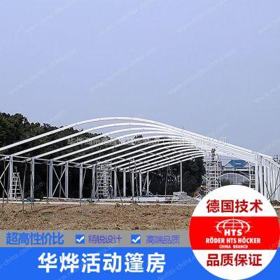 采购青岛室外铝合金活动篷房 华烨篷房采用德国技术 7天可以完成10000平方的搭建 提供全球化搭建