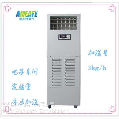 奥美特湿膜加湿机AMSM-03加湿器 18915561597