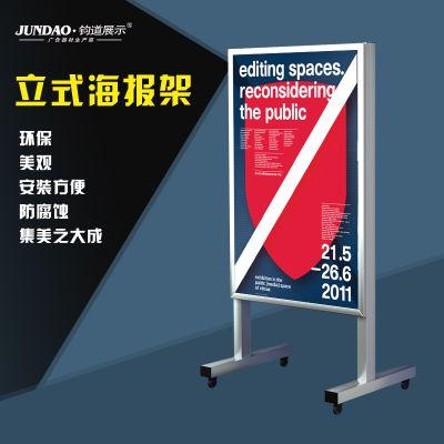斜(立)式海报架厂家定制批发铝合金海报架供应制作厂家直销