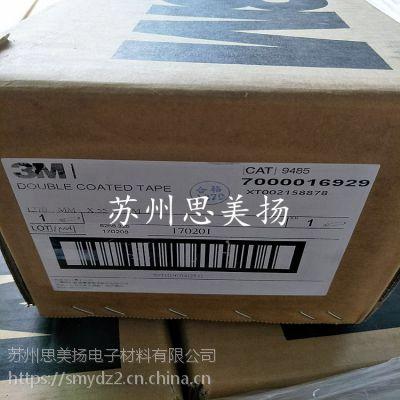3M9485双面胶 3m9485无基材双面胶带/代加工模切冲型