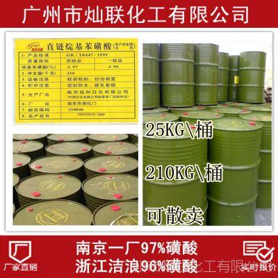 厂家直销南京一厂磺酸浙江洁浪磺酸含量96%十二烷基苯磺酸批发