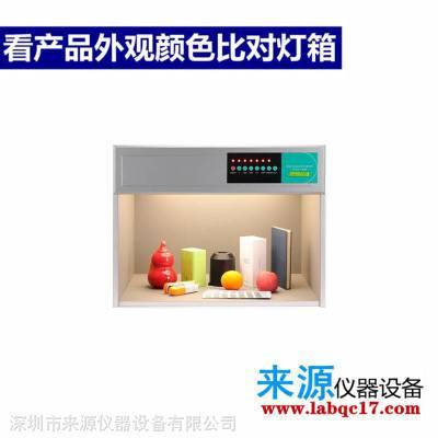 天友利TILO标准光源四五六对色灯箱P60(6)T60(5)T60(4)P60+T60+