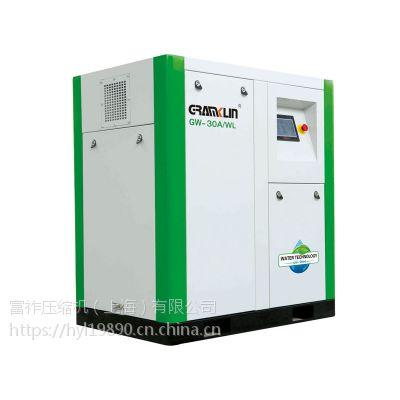 上海神龙格兰克林GW-30A节能无油水润滑螺杆空压机