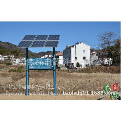 宝绿供应太阳能远程污水处理设备