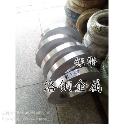 专业批发纯铝带 1050 1100铝带 环保氧化铝卷带 薄厚铝带