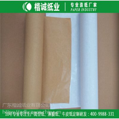 单面防渗透淋膜纸 楷诚包装袋淋膜纸定制