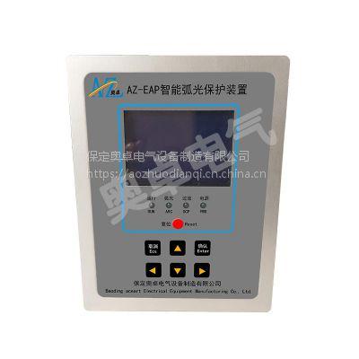 保定奥卓AZ-EAP电弧光保护系统应用范围