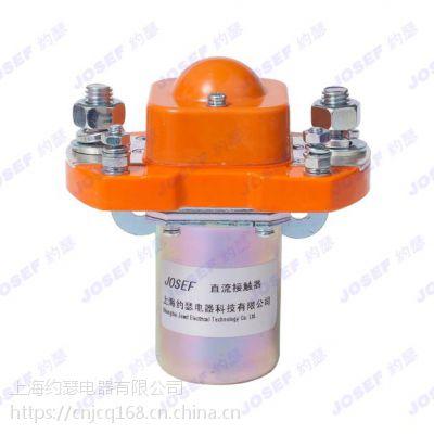 上海约瑟 MZJ-50D直流接触器 50A小型接触器
