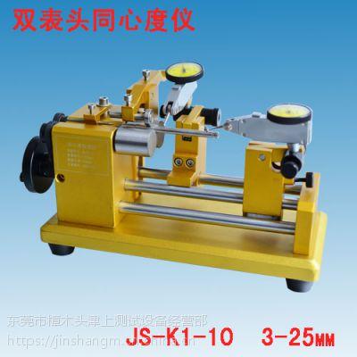 JS-K1-10双表头同心度仪 圆度仪 偏摆仪